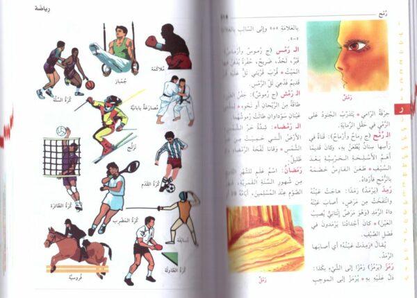 Dictionnaire illustré pour enfant Arabe/Arabe معجم المجاني المصور-7839