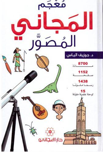 Dictionnaire illustré pour enfant Arabe/Arabe معجم المجاني المصور-0