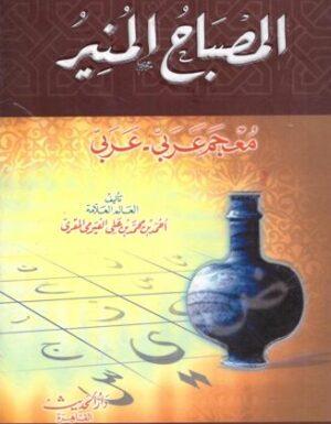 المصباح المنير dictionnaire Arabe/Arabe
