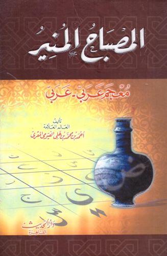 المصباح المنير dictionnaire Arabe/Arabe-0
