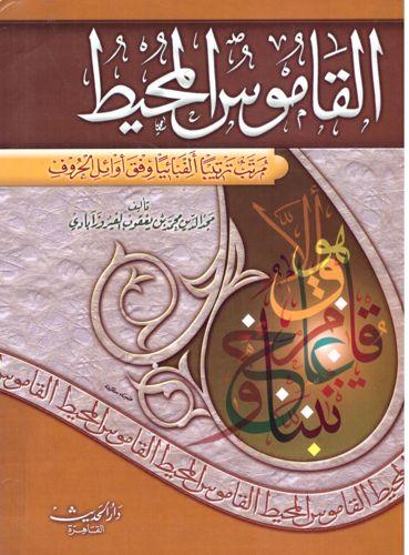 القاموس المحيط dictionnaire océan arabe-arabe-0