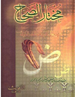 مختار الصحاح dictionnaire Arabe/arabe