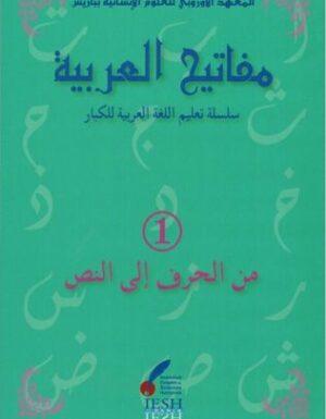 Les clés de l'arabe Niveau 1 – Mafâtîh al-'arabiyya مفاتيح العربية