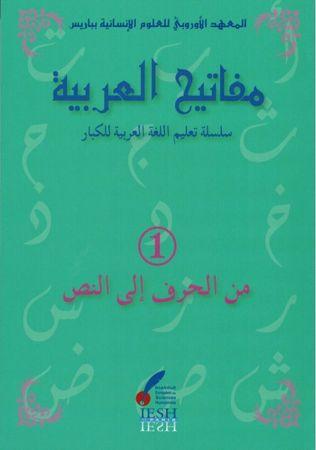 Les clés de l'arabe Niveau 1 - Mafâtîh al-'arabiyya مفاتيح العربية -0