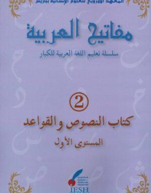 Les clés de l'arabe Niveau 2 – Mafâtîh al-'arabiyya مفاتيح العربية