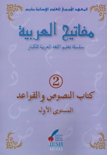 Les clés de l'arabe Niveau 2 - Mafâtîh al-'arabiyya مفاتيح العربية-0