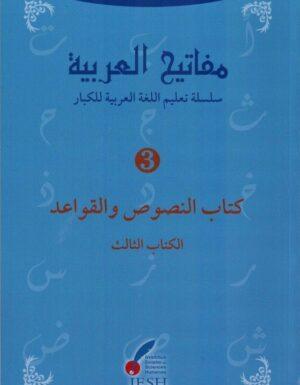Les clés de l'arabe Niveau 3 – Mafâtîh al-'arabiyya مفاتيح العربية