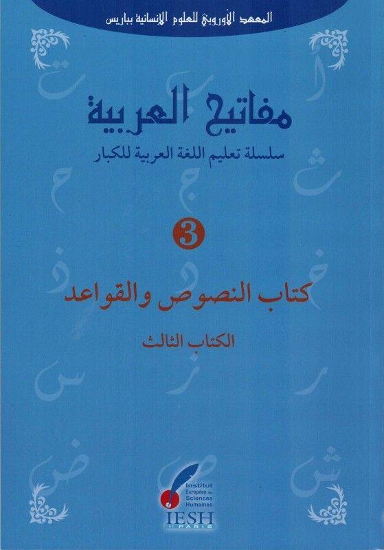 Les clés de l'arabe Niveau 3 - Mafâtîh al-'arabiyya مفاتيح العربية-0