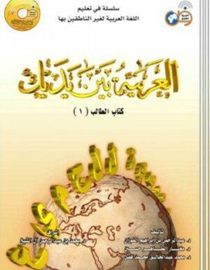 العربية بين يديك كتاب الطالب 1  L'arabe entre tes mains – Niveau 1 (Livre + CD audio)