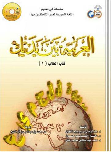 العربية بين يديك كتاب الطالب 1 L'arabe entre tes mains - Niveau 1 (Livre + CD audio)-0