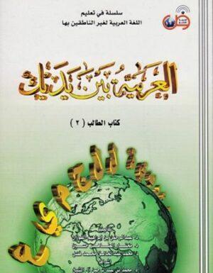 L'arabe entre tes mains  Niveau 2 (Livre + CD audio)  العربية بين يديك كتاب الطالب 2