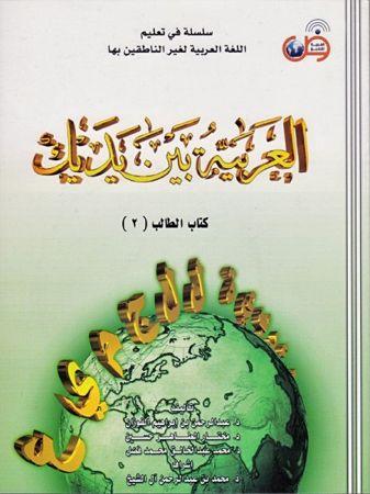 L'arabe entre tes mains Niveau 2 (Livre + CD audio) العربية بين يديك كتاب الطالب 2-0