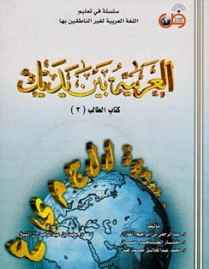 L'arabe entre tes mains Niveau 3 (Livre + CD audio) العربية بين يديك كتاب الطالب 3
