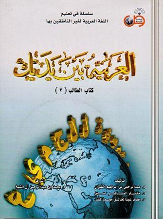 L'arabe entre tes mains Niveau 3 (Livre + CD audio) العربية بين يديك كتاب الطالب 3-0