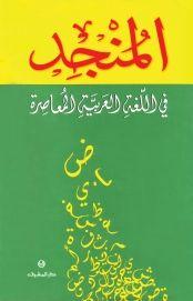 المنجد في اللغة العربية المعاصرة Dictionnaire de l'arabe moderne َAlmunjid  Arabe-Arabe