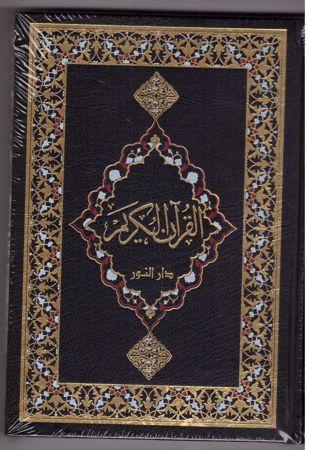 Le Coran traduction française du sens de ses versets (FR) Maison Ennour-7860