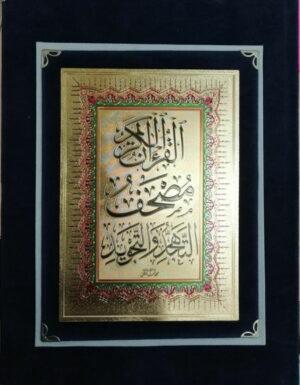 le saint coran en arabe grand format  34×25 cm مصحف التهجد و القيام والتجويد