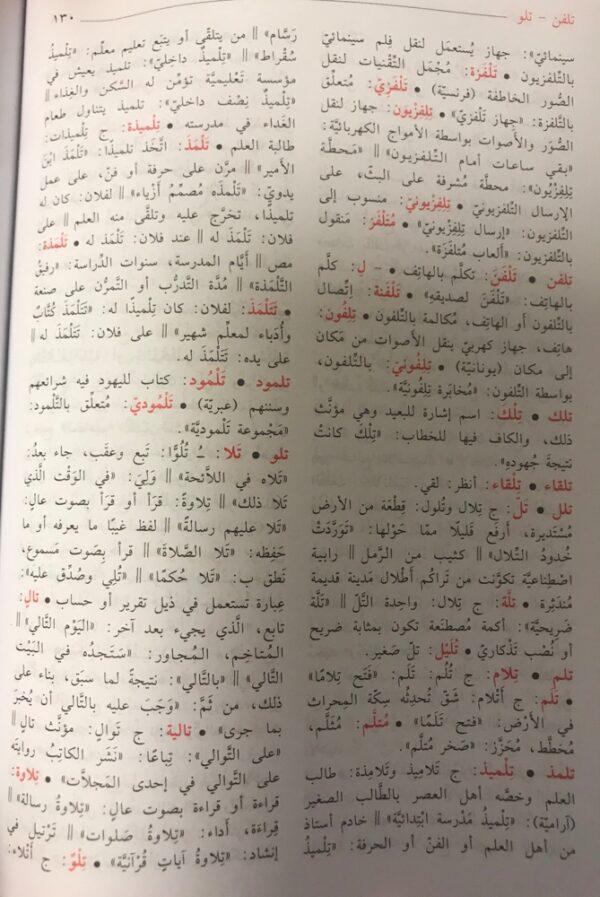 المنجد الوسيط في العربية المعاصرة - Dictionnaire AL wassit de l'arabe moderne, -9485
