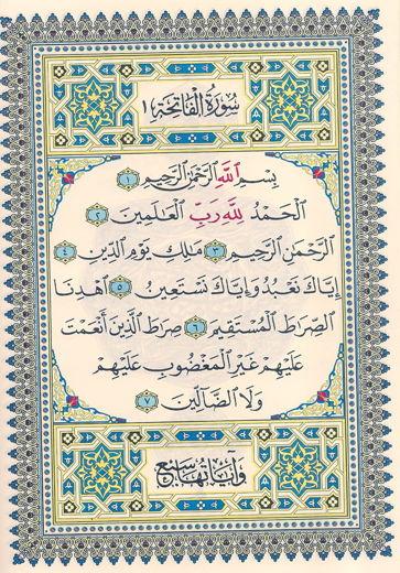 Le Saint Coran en arabe - Lecture Hafs 20x14 cm arrissala-8006