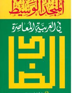 المنجد الوسيط في العربية المعاصرة – Dictionnaire AL wassit de l'arabe moderne,
