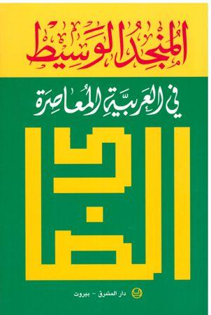 المنجد الوسيط في العربية المعاصرة - Dictionnaire AL wassit de l'arabe moderne, -0
