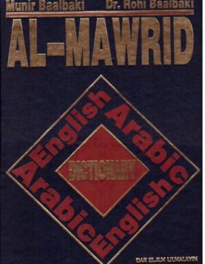 Dictionnaire Al-Mawrid arabe-anglais/anglais-arabe المورد المزدوج