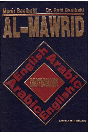 Dictionnaire Al-Mawrid arabe-anglais/anglais-arabe المورد المزدوج -0