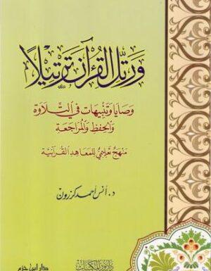 ورتل القرآن ترتيًلا : وصايا وتنبيهات في التلاوة والحفظ والمراجعة – منهج تعليمي للمعاهد القرآنية