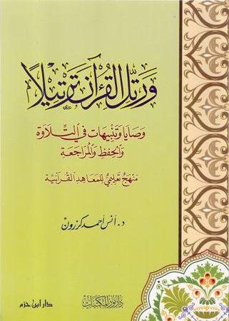 ورتل القرآن ترتيًلا : وصايا وتنبيهات في التلاوة والحفظ والمراجعة - منهج تعليمي للمعاهد القرآنية-0