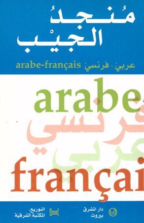 Dictionnaire de poche arabe-français منجد الجيب-0
