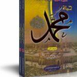 السيرة النبوية الميسرة حياة محمد-0