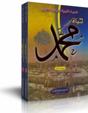 السيرة النبوية الميسرة حياة محمد