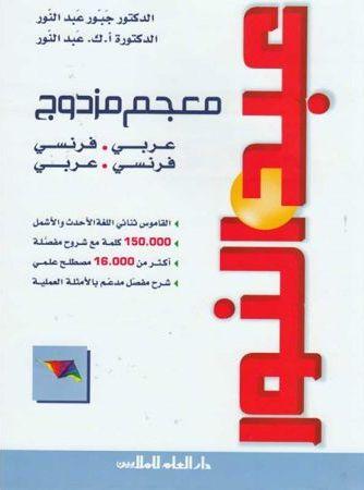Abdelnour dictionnaire Bilingue arabe-français/français-arabe -150000 mots-8020