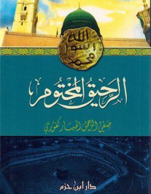 الرحيق المختوم Le Nectar Cacheté Muhammad - L'ultime joyau de la prophétie --0