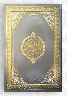 le saint coran arabe dar Ibn hazm 17×24 cm القرآن الكريم برواية حفص