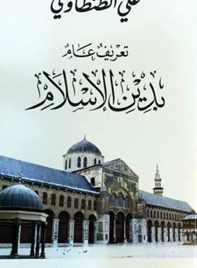 تعريف عام بدين الاسلام علي الطنطاوي-0