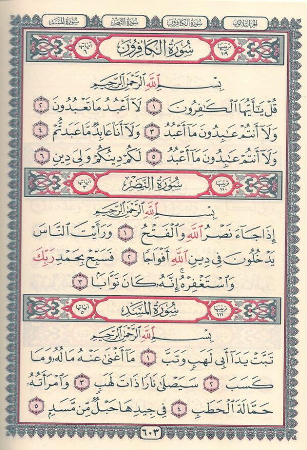 Le Saint Coran en arabe - Lecture Hafs 20x14 cm arrissala-8005