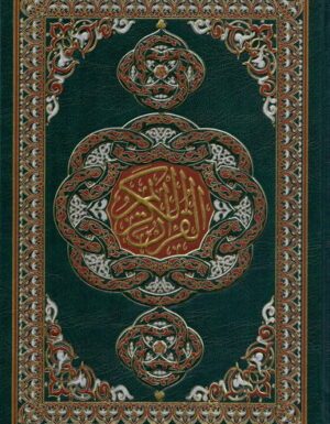Le Saint Coran en arabe – Lecture Hafs 17×24 cm