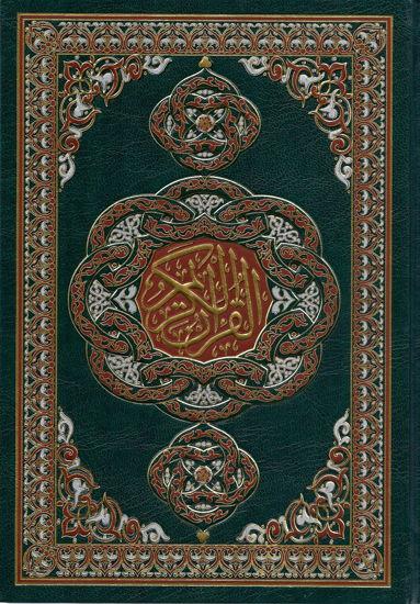 Le Saint Coran en arabe - Lecture Hafs 17x24 cm-0