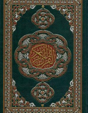 Le Saint Coran en arabe – Lecture Hafs 20×14 cm arrissala