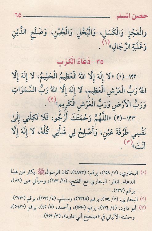 La citadelle du musulman حصن المسلم من اذكار الكتاب والسنة -8063