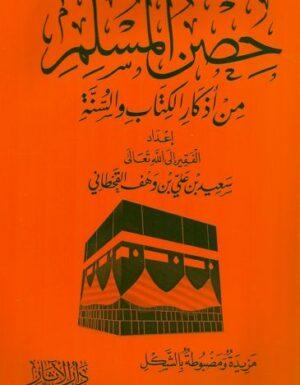 La citadelle du musulman حصن المسلم من اذكار الكتاب والسنة -0