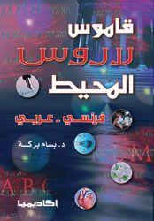 قاموس لاروس المحيط، فرنسي - عربي Dictionnaire larousse Al-Muhit Français-Arabe-0