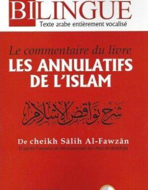 """Le commentaire du livre """" Les annulatifs de l'islam """"-0"""
