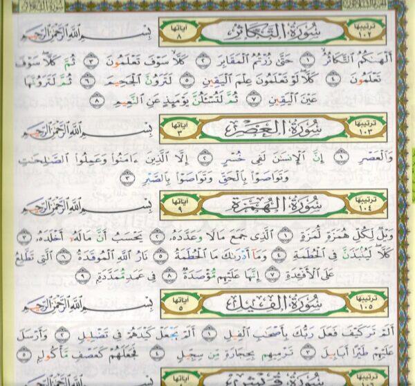 le saint coran en arabe grand format 34x25 cm مصحف التهجد و القيام والتجويد-8011