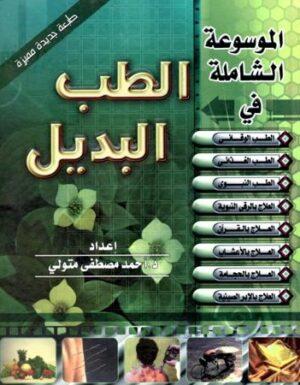 الموسوعة الشاملة في الطب البديل الدكتور أحمد مصطفى متولي
