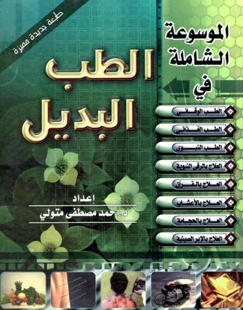 الموسوعة الشاملة في الطب البديل الدكتور أحمد مصطفى متولي-0