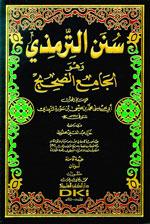 سنن الترمذي (الجامع الصحيح) [1م شموا] لونان