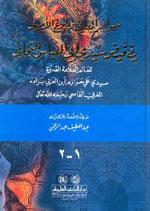 جواهر المعاني وبلوغ الاماني في فيض سيدي أبي العباس التجاني-0