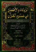 الزيادة والإحسان في علوم القرآن 1/3-0